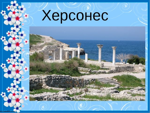Херсонес http://linda6035.ucoz.ru/