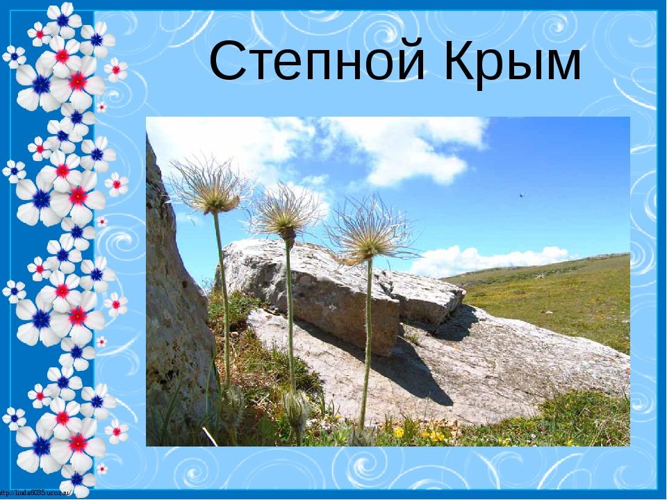 Степной Крым http://linda6035.ucoz.ru/