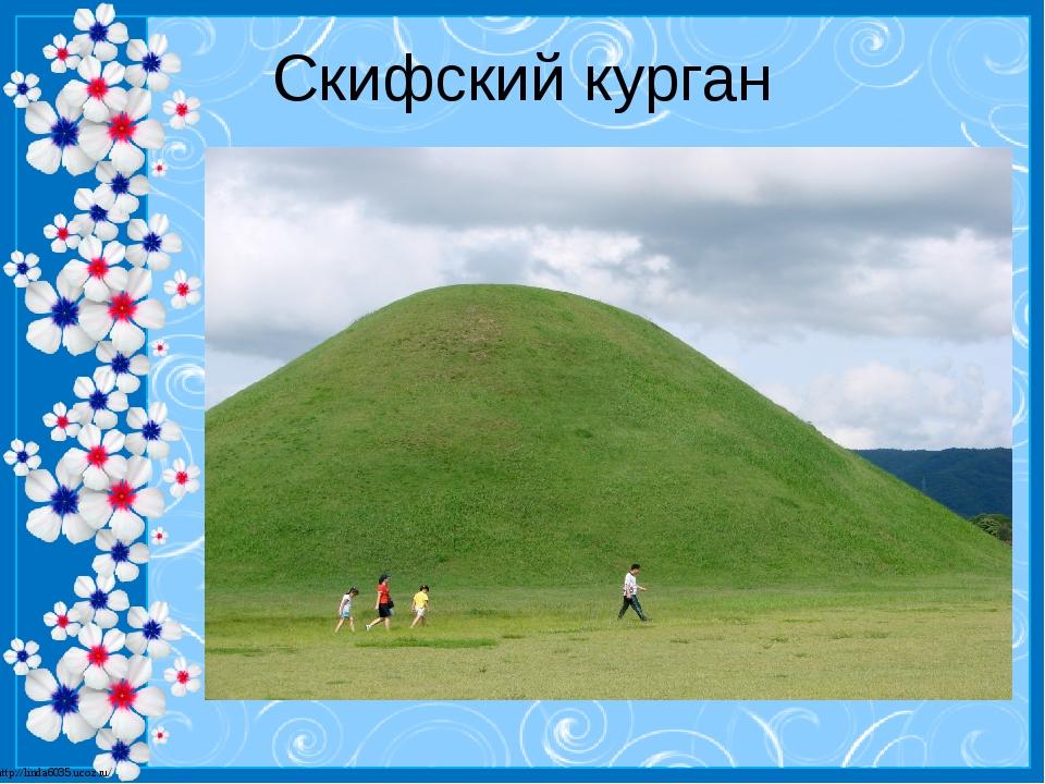 Скифский курган http://linda6035.ucoz.ru/