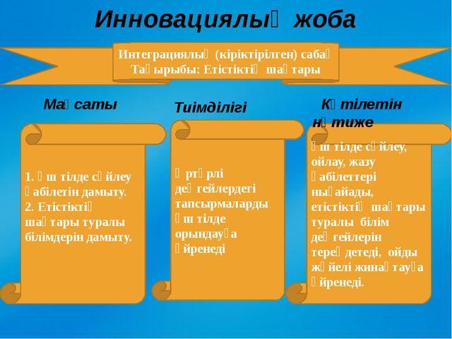 Интеграциялық (кіріктірілген) сабақ Тақырыбы: Етістіктің шақтары 1. Үш тілде...