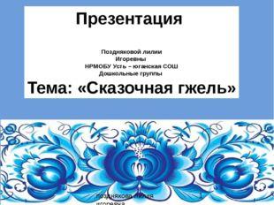Презентация Поздняковой лилии Игоревны НРМОБУ Усть – юганская СОШ Дошкольные