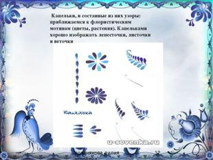 Капельки, и составные из них узоры: приближаемся к флористическим мотивам (ц