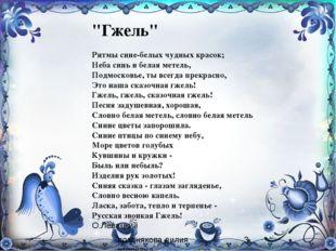 """""""Гжель"""" Ритмы сине-белых чудных красок; Неба синь и белая метель, Подмосковье"""