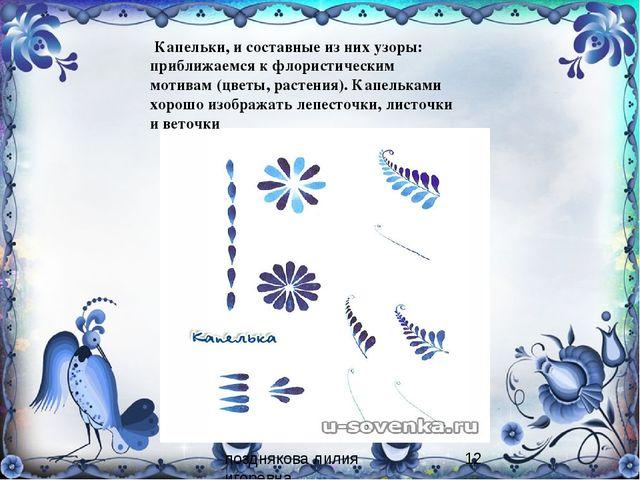 Капельки, и составные из них узоры: приближаемся к флористическим мотивам (ц...