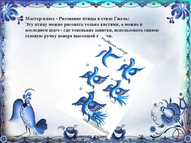 Мастер-класс - Рисование птицы в стиле Гжель: Эту птицу можно рисовать только...