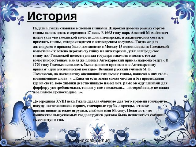 История Издавна Гжель славилась своими глинами. Широкая добыча разных сортов...