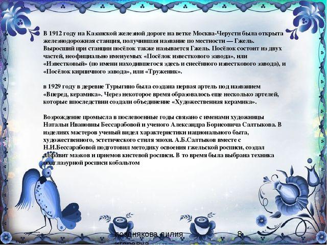 В 1912 году на Казанской железной дороге на ветке Москва-Черусти была открыта...