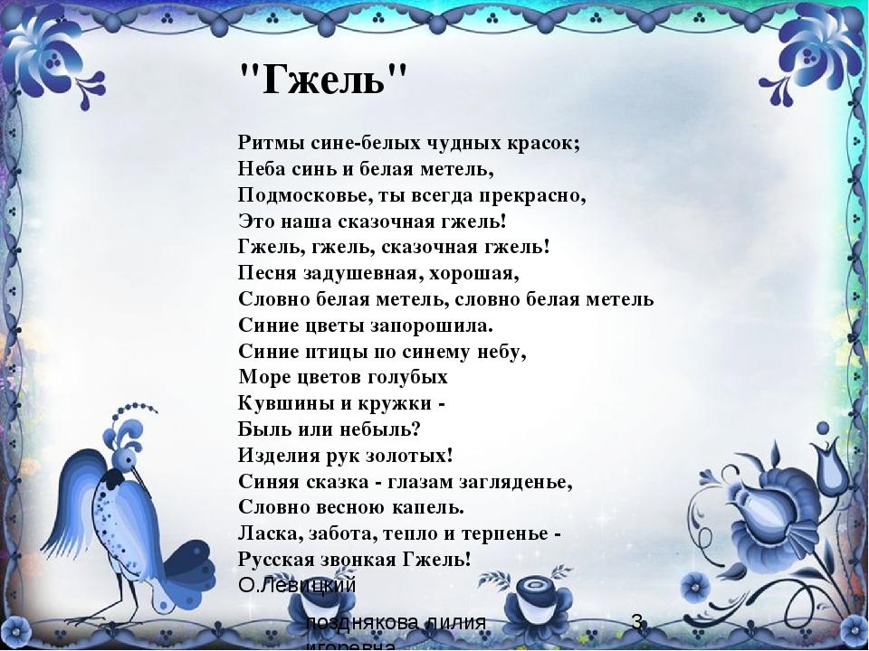 """""""Гжель"""" Ритмы сине-белых чудных красок; Неба синь и белая метель, Подмосковье..."""