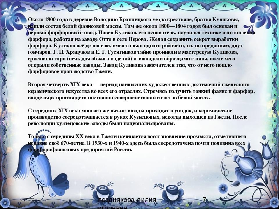 Около 1800 года в деревне Володино Бронницкого уезда крестьяне, братья Кулико...