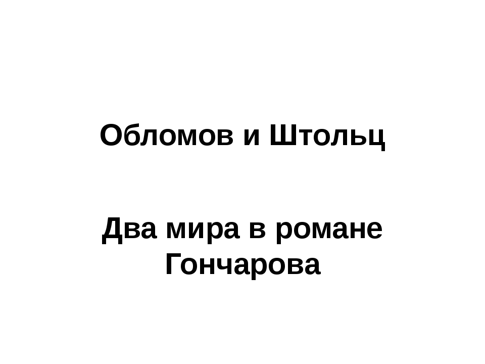 Обломов и Штольц Два мира в романе Гончарова