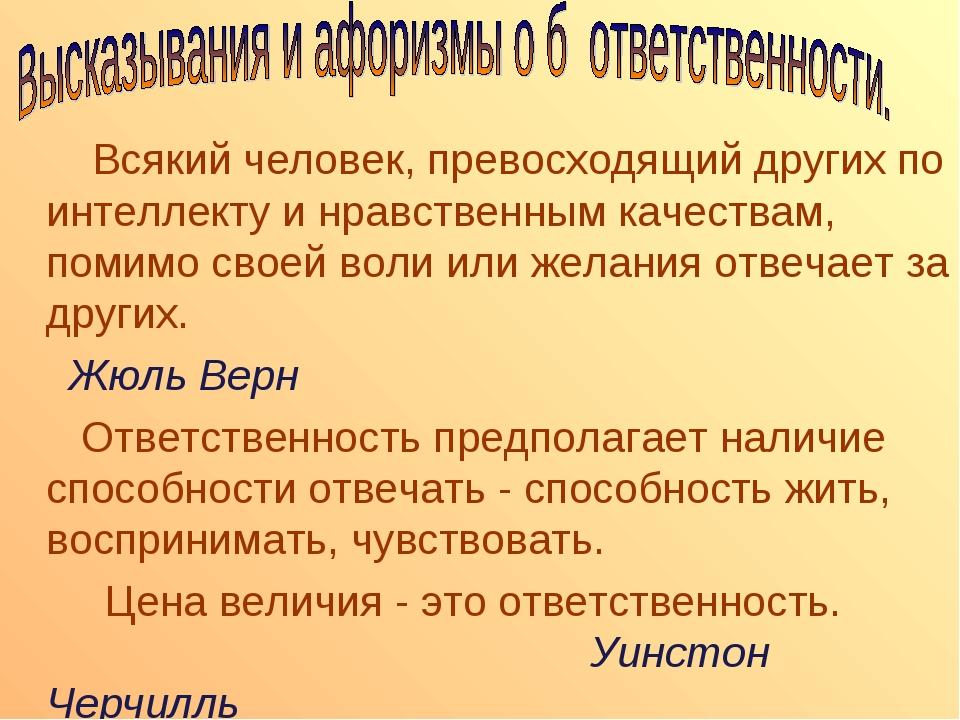 Всякий человек, превосходящий других по интеллекту и нравственным качествам,...