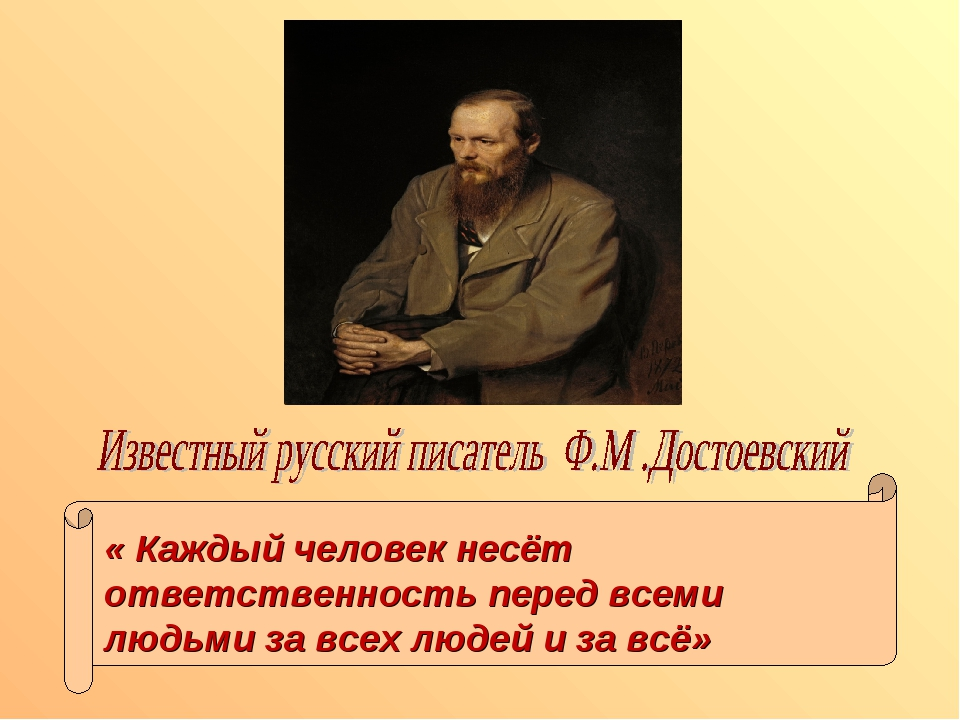 russian writer dostoevsky Fyodor dostoevsky - russian writer he was a writer, thinker, philosopher and publicist, corresponding member of the st petersburg academy of sciences.
