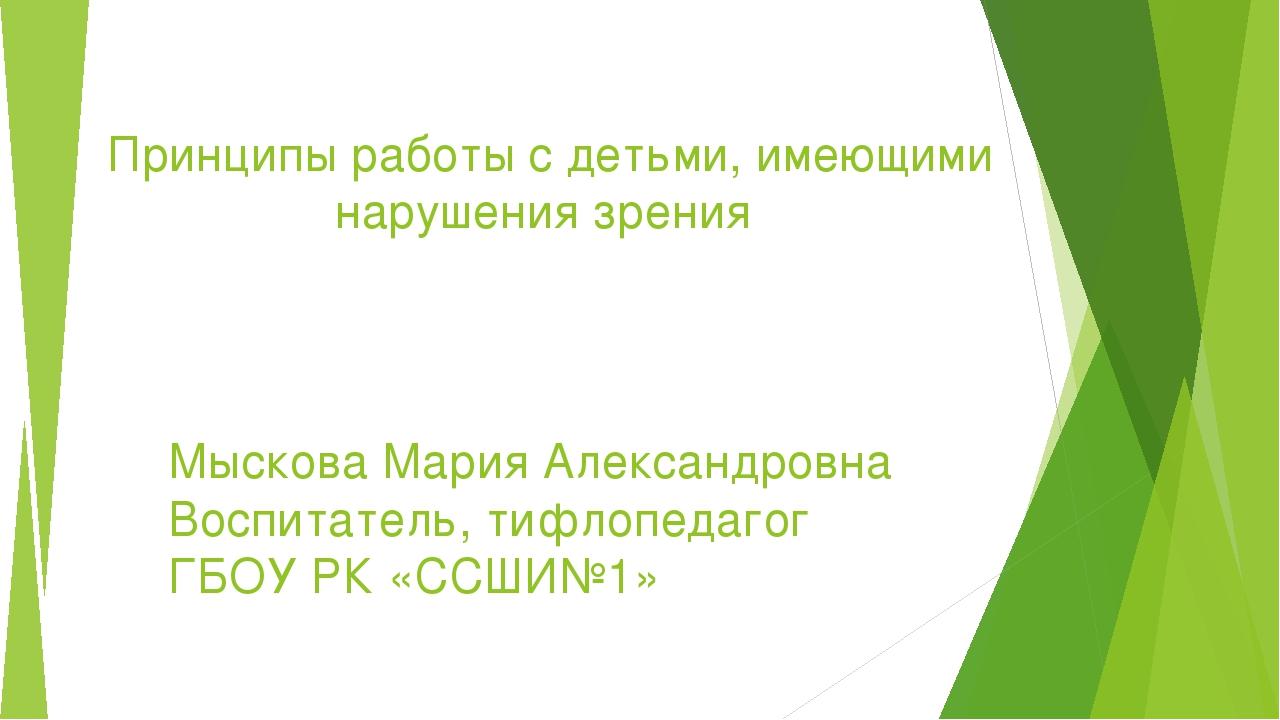 Принципы работы с детьми, имеющими нарушения зрения Мыскова Мария Александров...