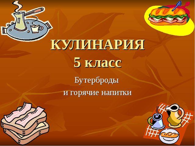 КУЛИНАРИЯ 5 класс Бутерброды и горячие напитки