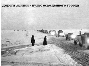 Дорога Жизни - пульс осаждённого города