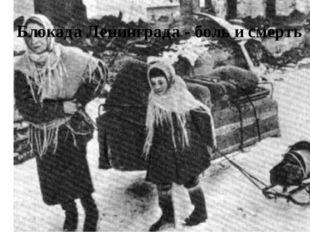 Блокада Ленинграда - боль и смерть
