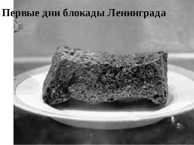 Первые дни блокады Ленинграда