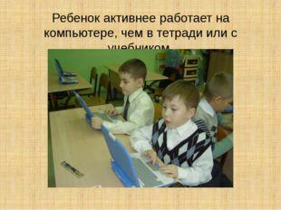 Ребенок активнее работает на компьютере, чем в тетради или с учебником,