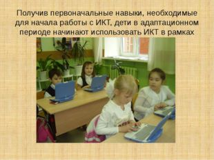 Получив первоначальные навыки, необходимые для начала работы с ИКТ, дети в ад