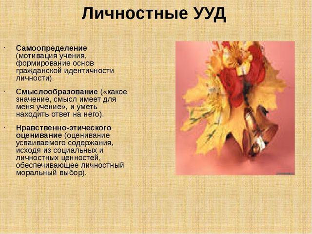 Личностные УУД   Самоопределение (мотивация учения, формирование основ гражд...