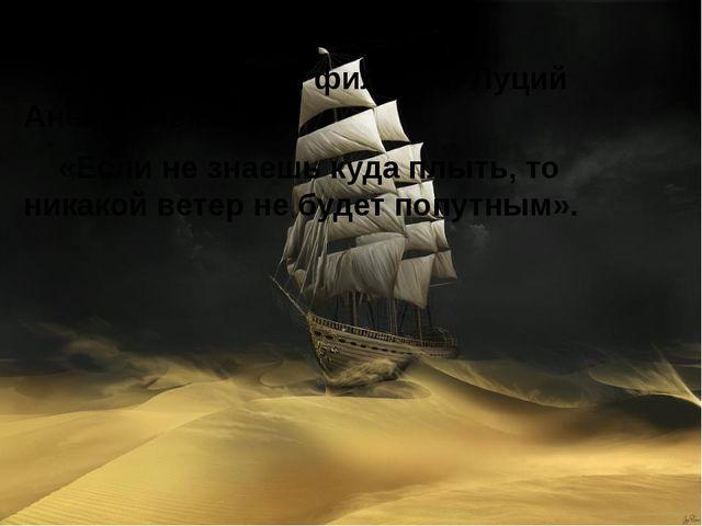 Древнеримский философ Луций Аней Сенека: Древнеримский философ Луций Аней С...