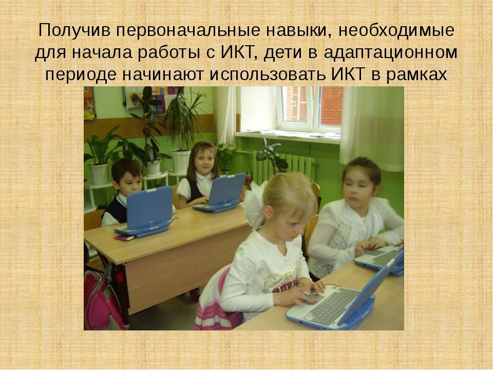 Получив первоначальные навыки, необходимые для начала работы с ИКТ, дети в ад...