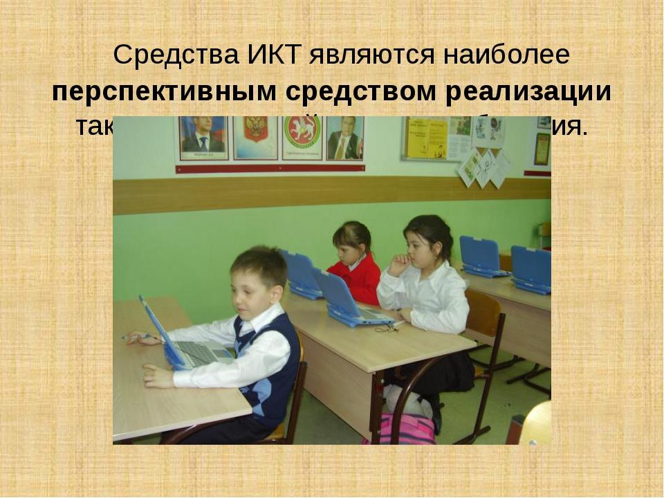Средства ИКТ являются наиболее перспективным средством реализации также...