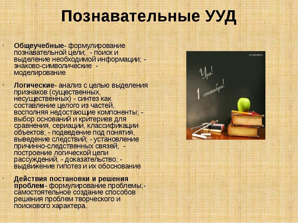 Познавательные УУД Общеучебные- формулирование познавательной цели;  - поиск...