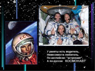 """У ракеты есть водитель, Невесомости любитель. По-английски: """"астронавт"""", А п"""