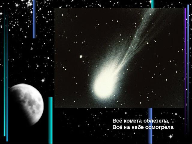 Всё комета облетела, Всё на небе осмотрела