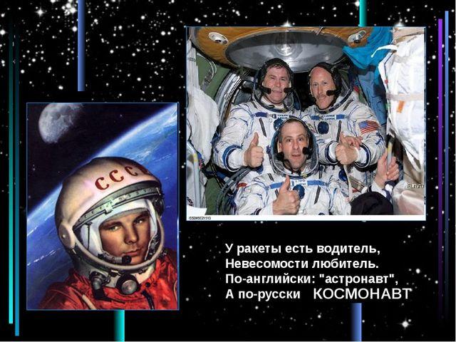 """У ракеты есть водитель, Невесомости любитель. По-английски: """"астронавт"""", А п..."""