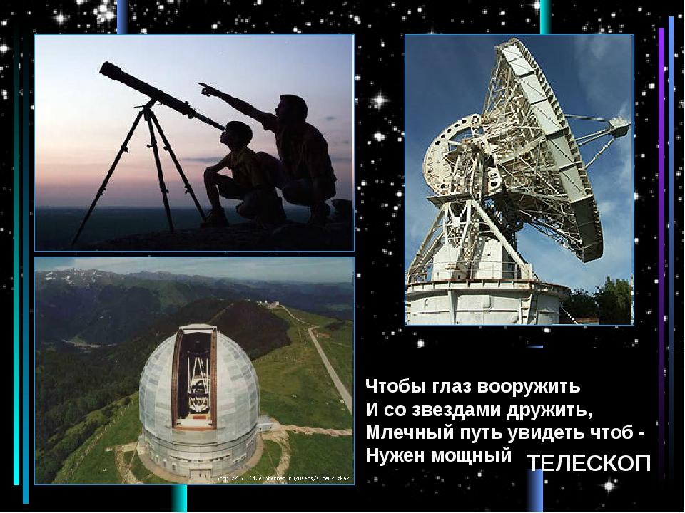 Чтобы глаз вооружить И со звездами дружить, Млечный путь увидеть чтоб - Нуже...
