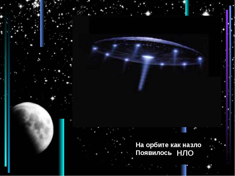На орбите как назло Появилось НЛО