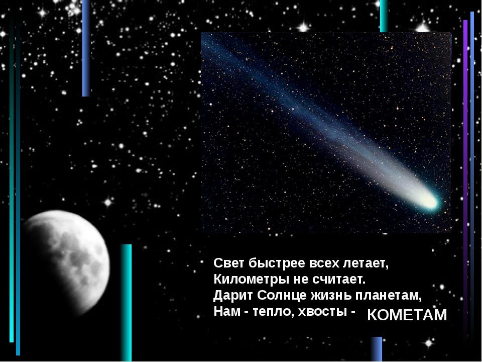 Свет быстрее всех летает, Километры не считает. Дарит Солнце жизнь планетам,...