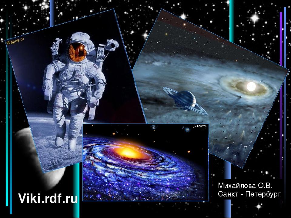 Михайлова О.В. Санкт - Петербург Viki.rdf.ru