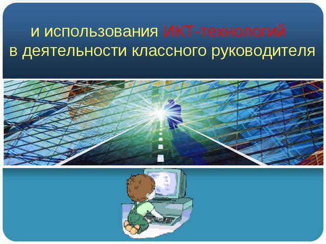 и использования ИКТ-технологий в деятельности классного руководителя