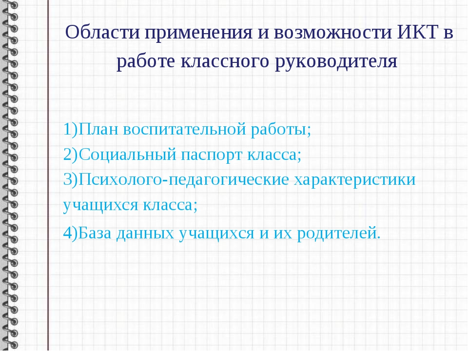 Области применения и возможности ИКТ в работе классного руководителя План вос...