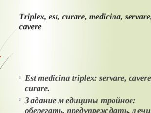 Triplex, est, curare, medicina, servare, cavere Est medicina triplex: servare