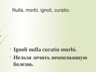 Nulla, morbi, ignoli, curatio. Ignoli nulla curatio morbi. Нельзя лечить неоп