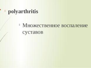 polyarthritis Множественное воспаление суставов