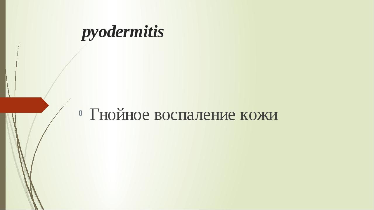 pyodermitis Гнойное воспаление кожи
