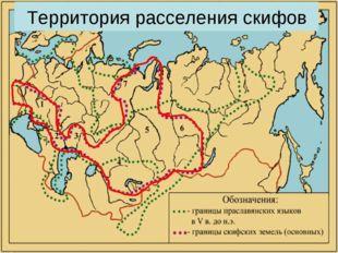 Место скифского мира в истории Древняя история Европы и Азии не может быть по
