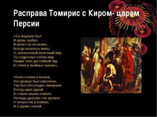 Народы скифского мира 530 г. до н. э.