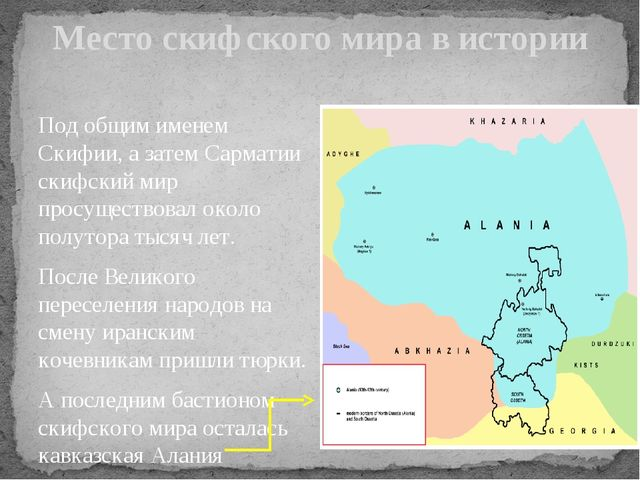 Место скифского мира в истории Под общим именем Скифии, а затем Сарматии скиф...
