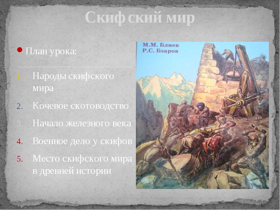 План урока: Народы скифского мира Кочевое скотоводство Начало железного века...
