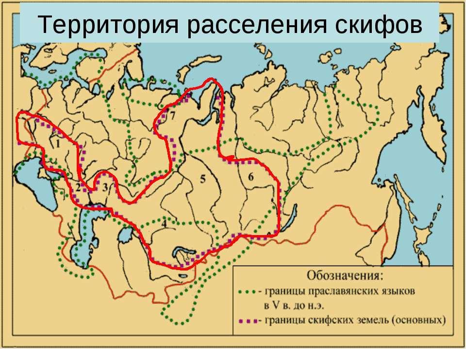 Место скифского мира в истории Древняя история Европы и Азии не может быть по...