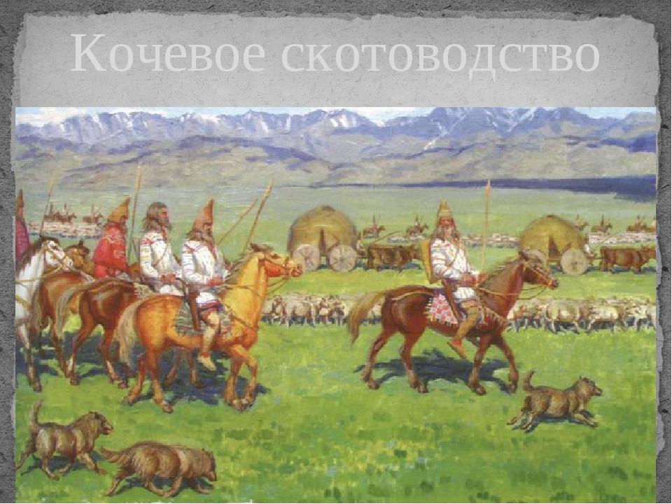 Кочевое скотоводство Общественное разделение труда между земледельцами и скот...