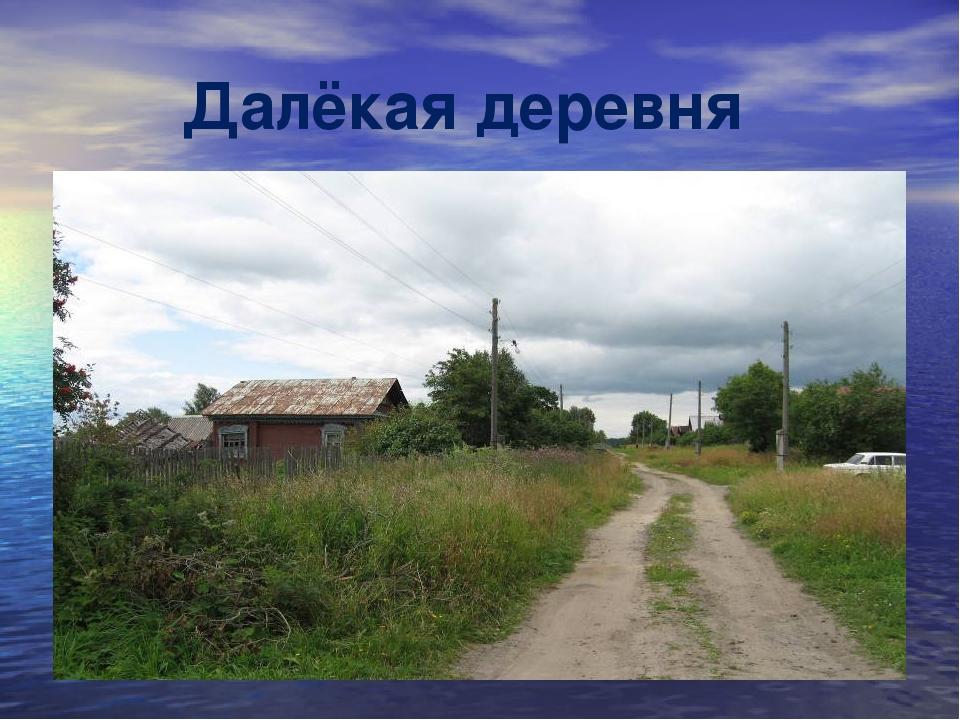 Далёкая деревня