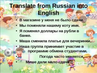 Translate from Russian into English В магазине у меня не было сдачи. Мы помен