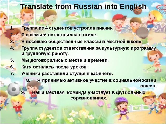 Translate from Russian into English Группа из 4 студентов устроила пикник. Я...